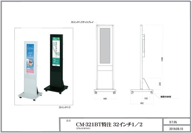 CM-321BT特注